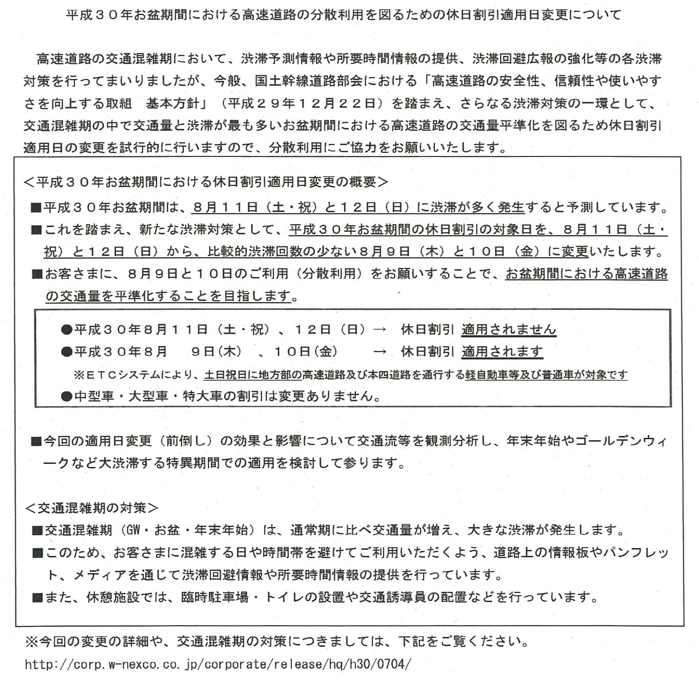 平成30年お盆期間の休日割引適用日変更について